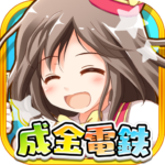 成金電鉄 13.72 APK (MOD, Unlimited Money)