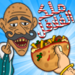 Falafel King 🌶️ ملك الفلافل 1.2.1 APK (MOD, Unlimited Money)