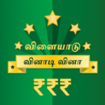 Tamil Quiz Game 22.3  APK (MOD, Unlimited Money)