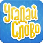 Угадай Слово 3.5 APK (MOD, Unlimited Money)