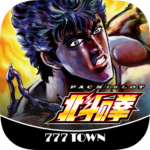 [777TOWN]パチスロ北斗の拳 3.0.2 APK (MOD, Unlimited Money)