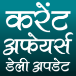 Current Affairs | करेंट अफेयर्स | Daily Update 8.4 APK (MOD, Unlimited Money)