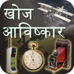 Discovery and Invention in Hindi 1.2 APK (MOD, Unlimited Money)