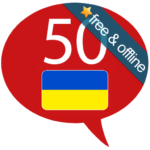 Learn Ukrainian – 50 languages 12.2 APK (MOD, Unlimited Money)