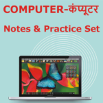 Lucent Computer Notes in Hindi and English 1.3 APK (MOD, Unlimited Money)