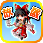 Touhou speed tapping idle RPG 1.8.1 APK (MOD, Unlimited Money)
