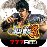 [777Real]P真・北斗無双 第3章 1.0.4 APK (MOD, Unlimited Money)
