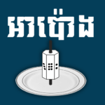 Apong Solo – Khmer Game  MOD (Unlimited Money) 1.0.9